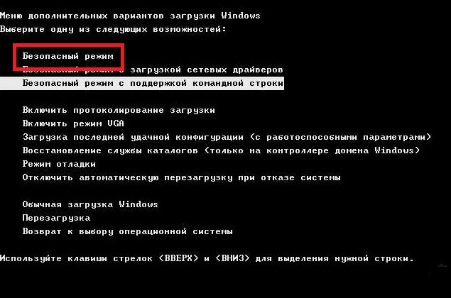 Как запустить безопасный режим windows 10 через биос
