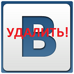 kak-udalit-stranitsu-v-vkontakte-navsegda