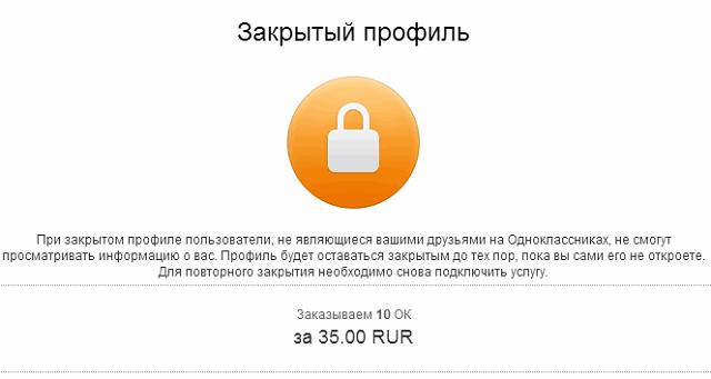 zakryityiy-profil-v-odnoklassnikah1