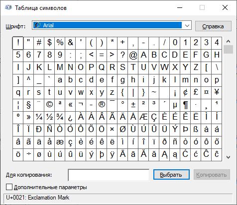 kak-postavit-nizhnee-podcherkivanie-na-klaviature-pk-windows6.png